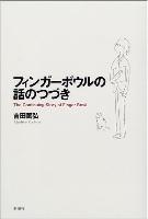 吉田 篤弘 : フィンガーボウルの話のつづき ☆☆☆・・