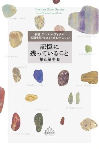 記憶に残っていること―新潮クレスト・ブックス短篇小説ベスト・コレクション ☆☆☆・・