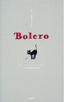吉田 音 : Bolero—世界でいちばん幸せな屋上 ☆☆☆☆・
