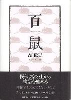 吉田 篤弘 : 百鼠 ☆☆☆・・