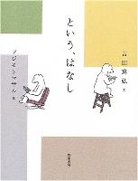 吉田 篤弘, フジモト マサル : という、はなし ☆☆☆☆・