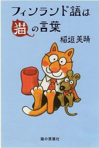 稲垣美晴 : フィンランド語は猫の言葉 ☆☆☆・・
