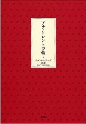 クラフト・エヴィング商會 : アナ・トレントの鞄 ☆☆☆・・