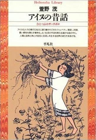 萱野 茂 : アイヌの昔話―ひとつぶのサッチポロ ☆☆☆☆・