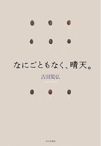 吉田 篤弘 : なにごともなく、晴天。 ☆☆☆・・