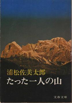 浦松 佐美太郎 : たった一人の山 ☆☆☆・・
