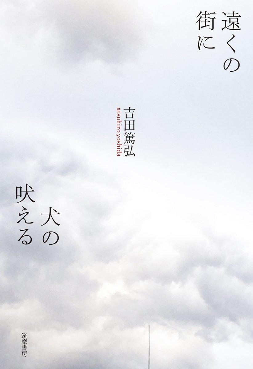 吉田 篤弘:遠くの街に犬の吠える ☆☆☆☆・