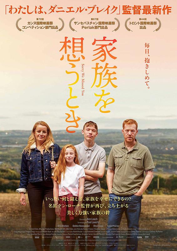 ケン・ローチ : 家族を想うとき ☆☆☆☆☆