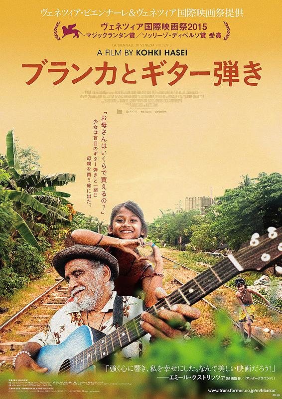 長谷井宏紀:ブランカとギター弾き  ☆☆☆☆・