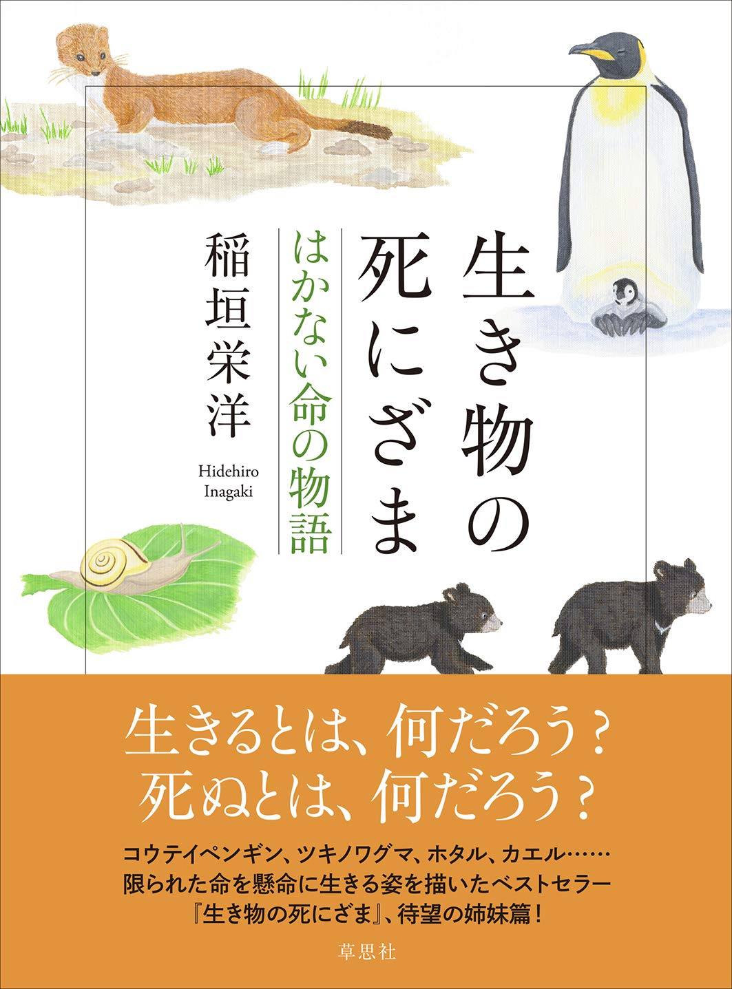 稲垣 栄洋:生き物の死にざま はかない命の物語 ☆☆☆☆☆