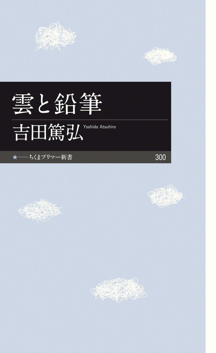 吉田 篤弘:雲と鉛筆 ☆☆☆☆・