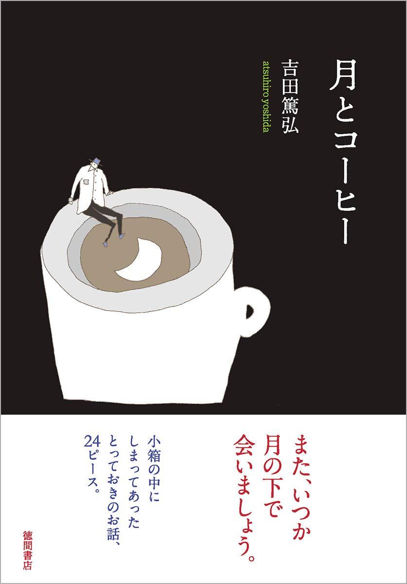 吉田 篤弘:月とコーヒー ☆☆☆☆☆