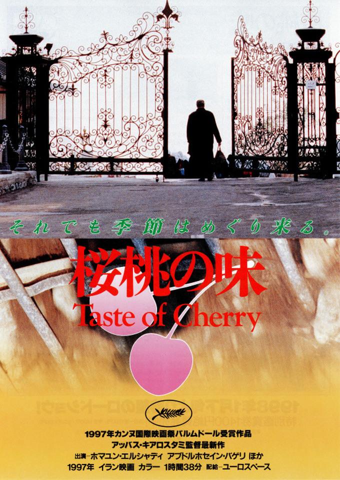 アッバス・キアロスタミ:黄桃の味 ☆☆☆☆☆
