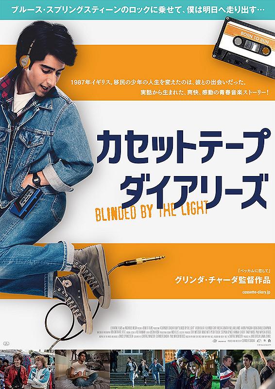 グリンダ・チャーダ:カセットテープ・ダイヤリーズ ☆☆☆☆・