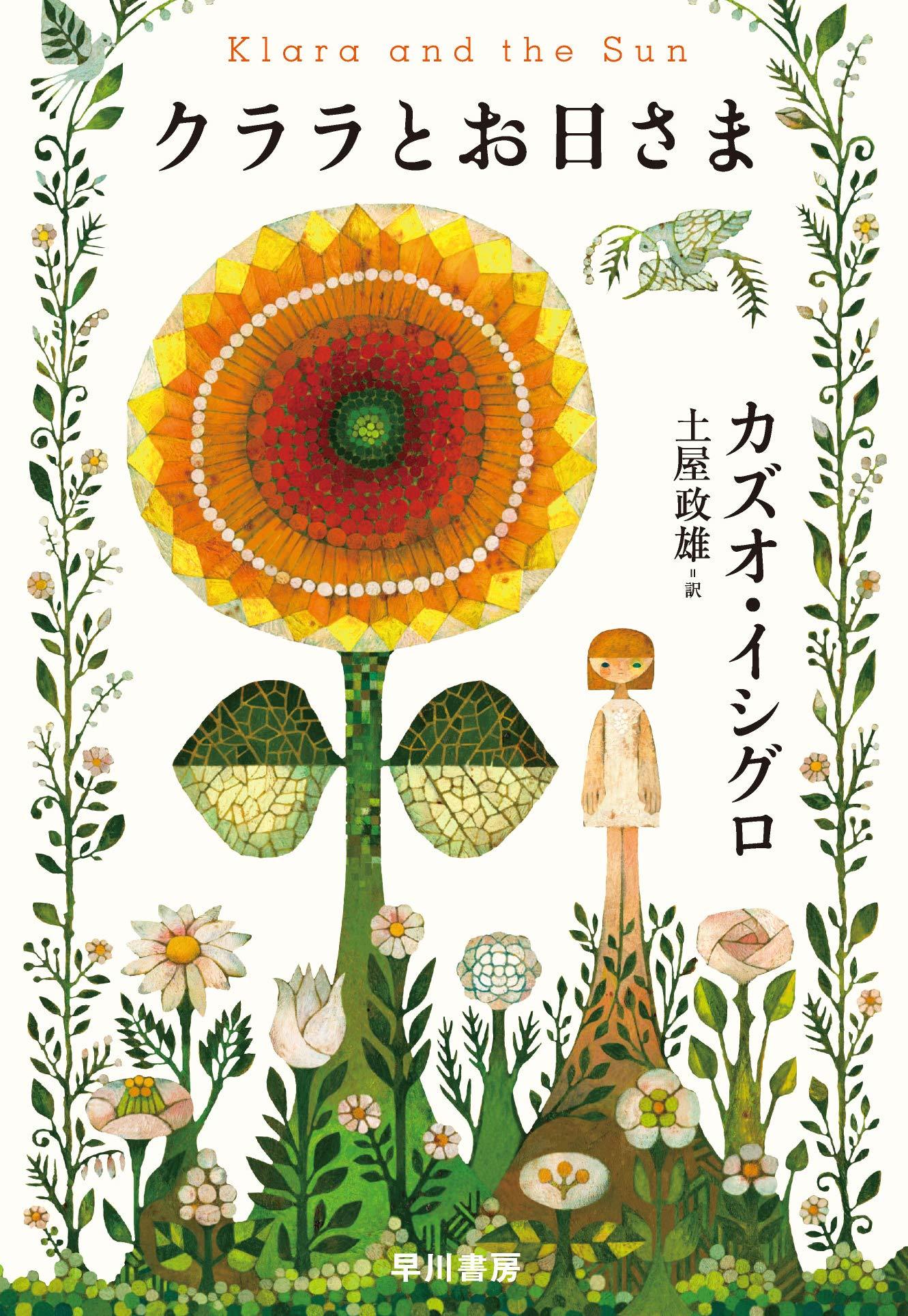 カズオ・イシグロ:クララとお日さま ☆☆☆☆☆