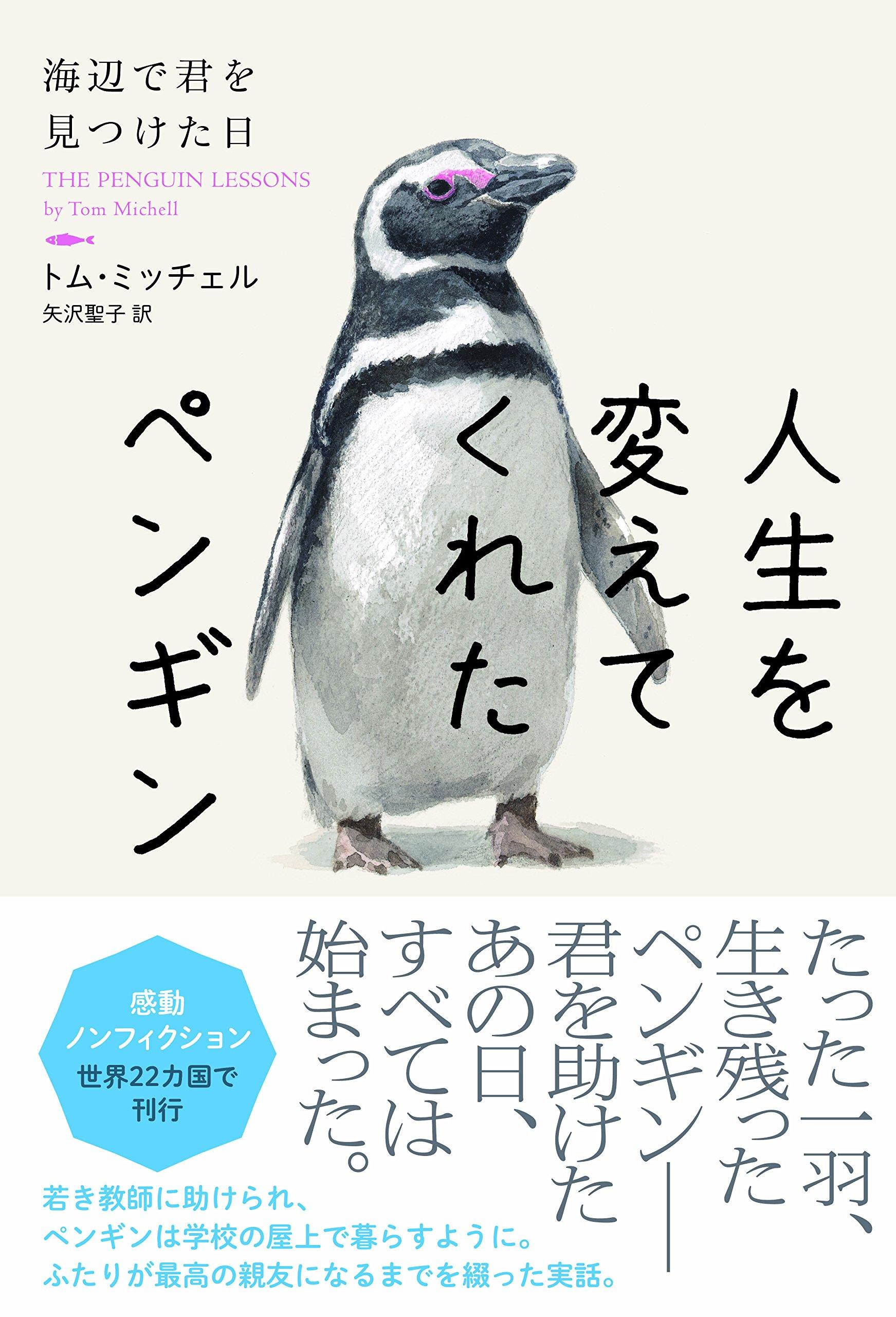 トム・ミッチェル :人生を変えてくれたペンギン 海辺で君を見つけた日 ☆☆☆☆・