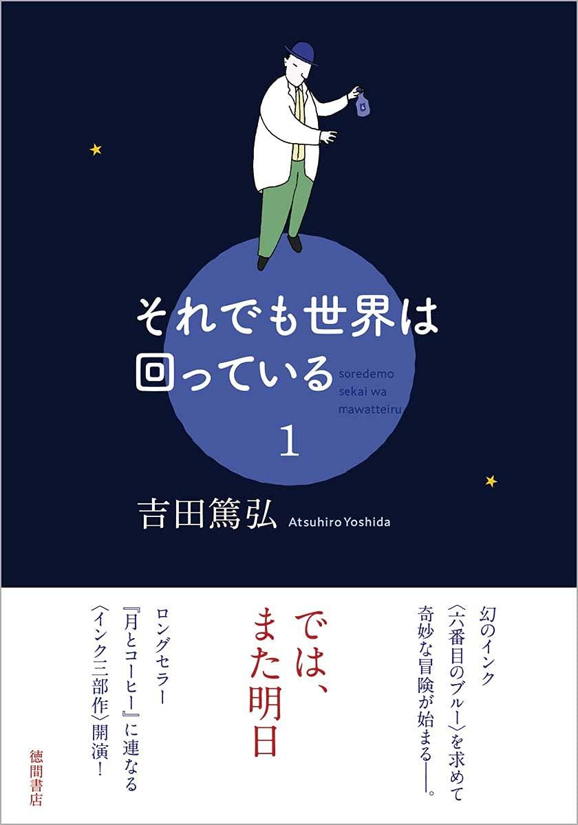 吉田篤弘:それでも世界は回っている 1  ☆☆☆☆・