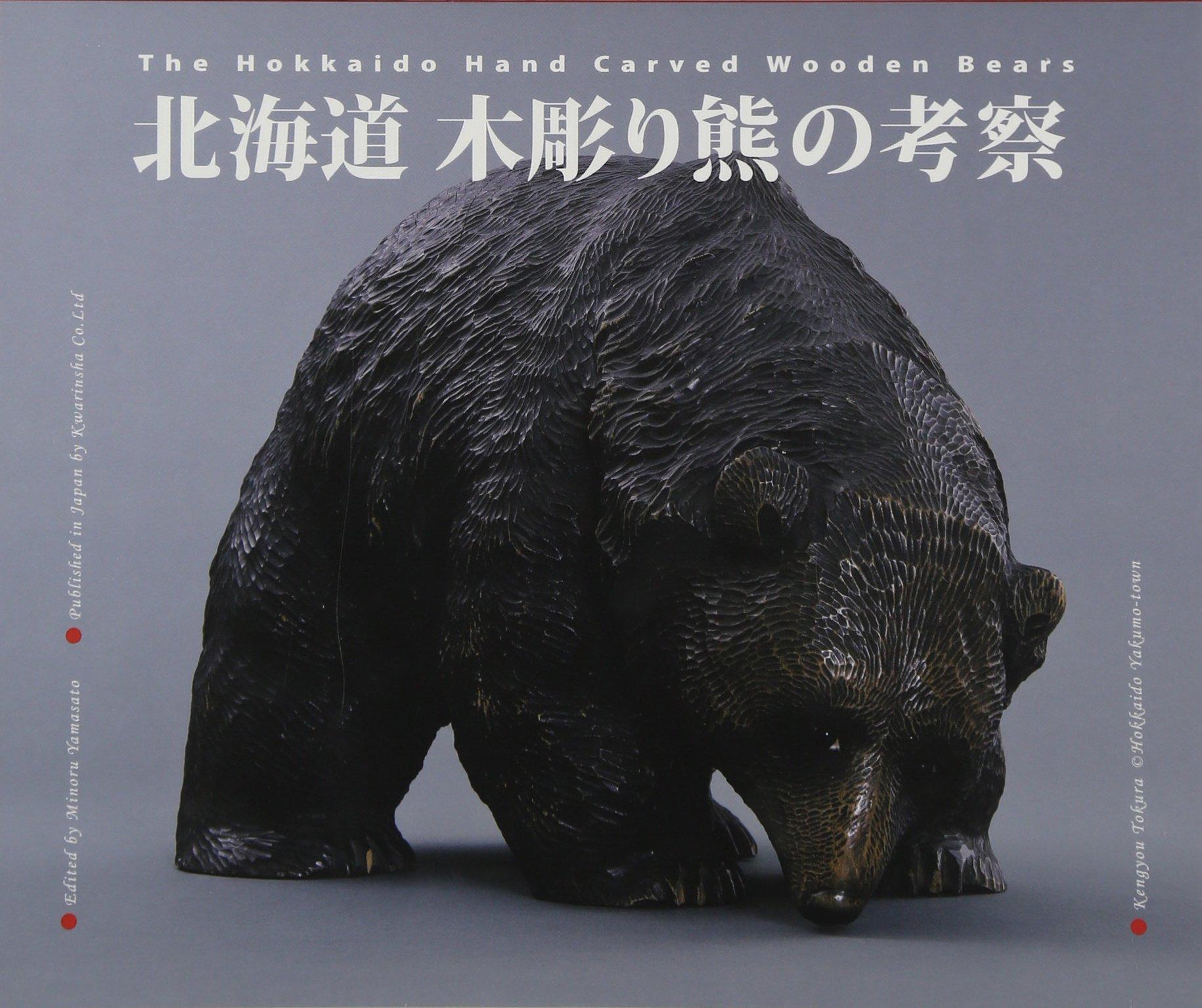 山里 稔:北海道 木彫り熊の考察 ☆☆☆☆・
