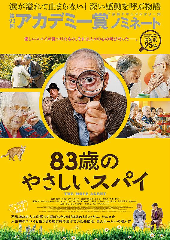 マイテ・アルベルディ:83歳のやさしいスパイ ☆☆☆☆☆