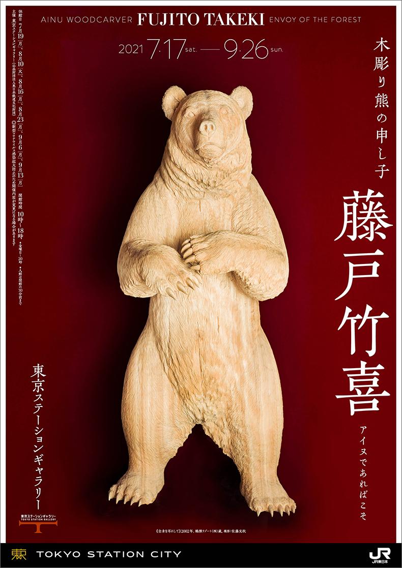 藤戸竹喜:木彫り熊の申し子 藤戸竹喜 アイヌであればこそ ☆☆☆☆☆
